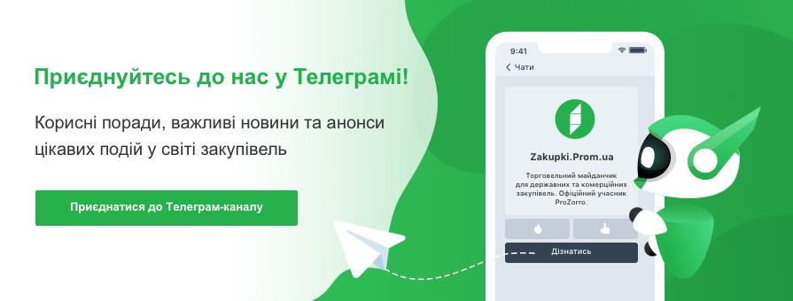 Телеграм-баннер