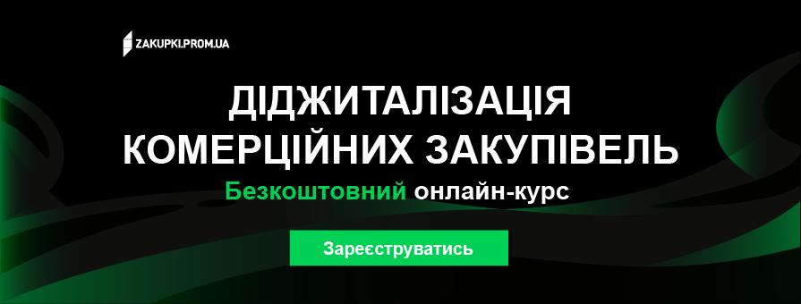 Діджиталізація комерційних закупівель із Zakupki.Prom.ua