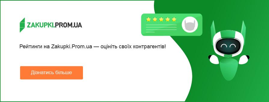 Рейтинги на Zakupki.Prom.ua