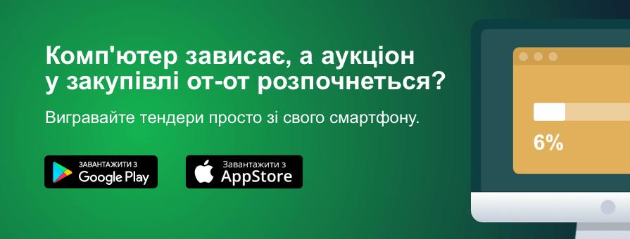 Мобільний додаток Zakupki.Prom - найкращий помічник для учасника тендерів