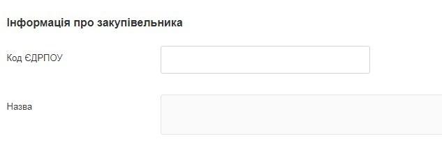 Як створити план закупівель02 - Zakupki.Prom.ua