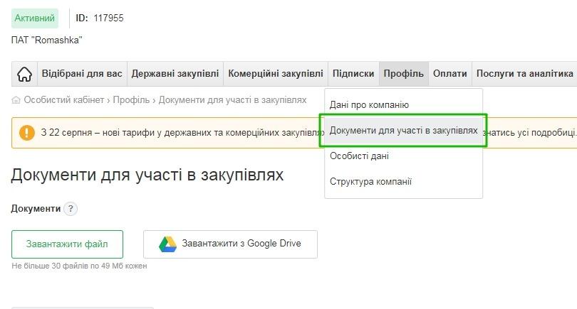 Довідки для публічних закупівель замовити онлайн _ Zakupki.Prom.ua