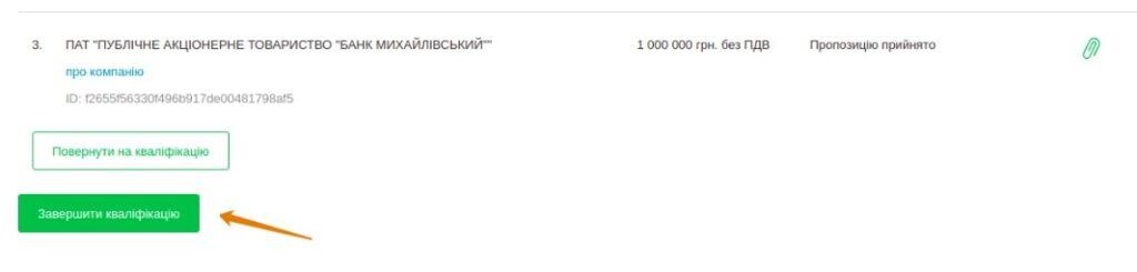 рамкові-угоди-1етап-zakupki.prom.ua-14