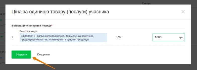 рамкові-угоди-1етап-zakupki.prom.ua-15