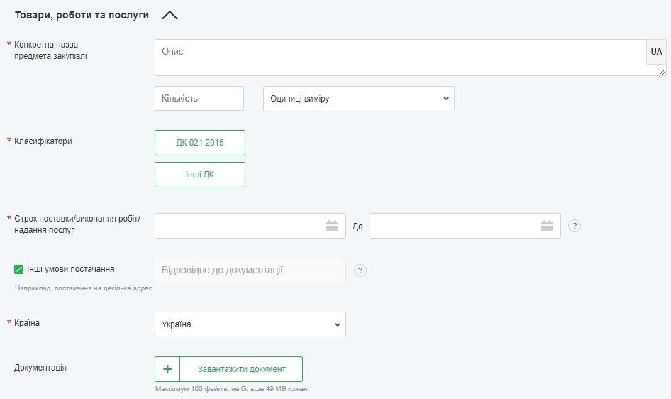 рамкові-угоди-1етап-zakupki.prom.ua-5