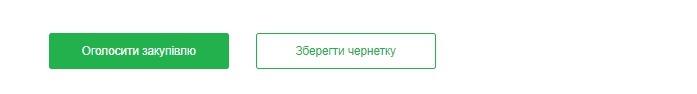 рамкові-угоди-1етап-zakupki.prom.ua-6