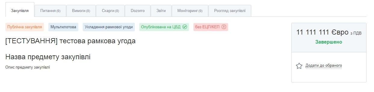 рамкові-угоди-2етап-zakupki.prom.ua-1
