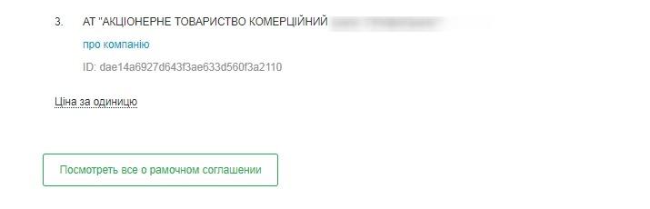 рамкові-угоди-2етап-zakupki.prom.ua-2-1