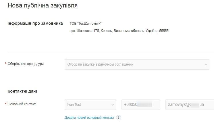 рамкові-угоди-2етап-zakupki.prom.ua-4