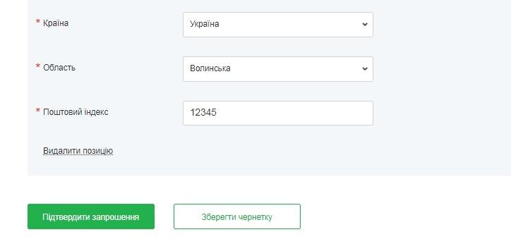 рамкові-угоди-2етап-zakupki.prom.ua-5-1