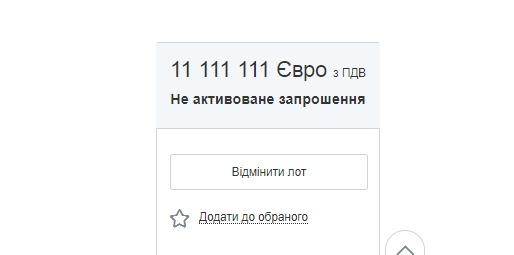 рамкові-угоди-2етап-zakupki.prom.ua-6