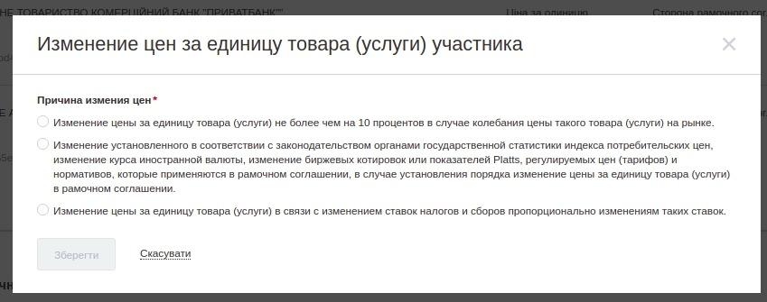 рамкові-угоди-зміна-ціни-zakupki.prom.ua-2