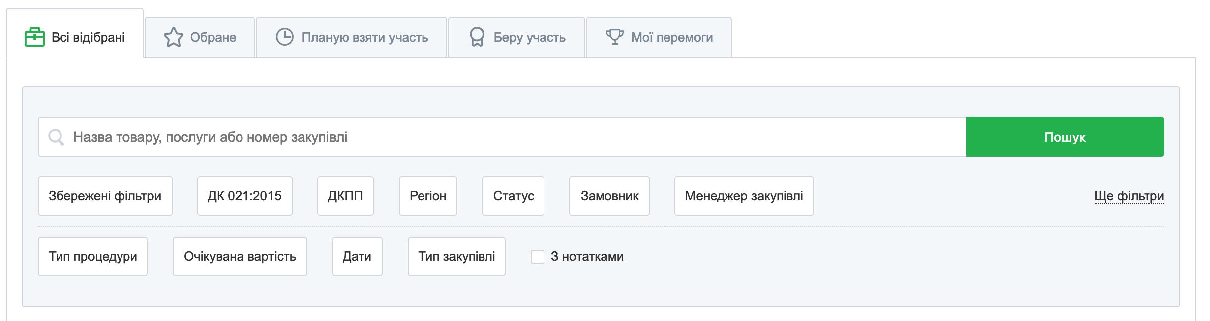 Розділ_Відібрані для вас_zakupki.prom.ua_2