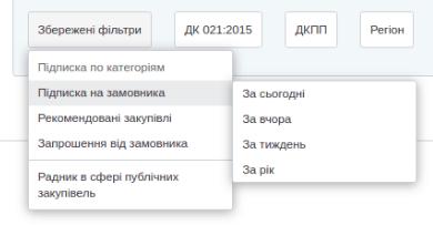Розділ_Відібрані для вас_zakupki.prom.ua_3