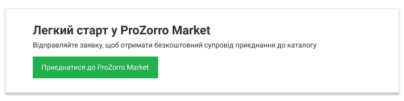 Легкий старт у ProZorro market із Zakupki.Prom.ua