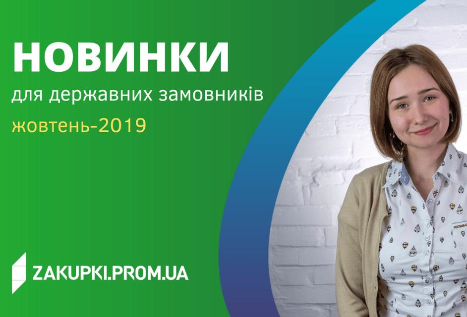 Відеоогляд новинок для держзамовників: жовтень-2019 - Zakupki.Prom.ua
