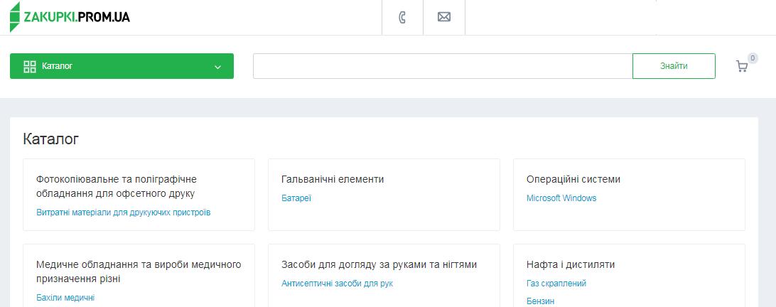 Запуск електронного каталогу ProZorro.Market _zakupki.prom.ua