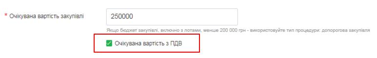 Можливість обирати ознаку ПДВ при публікації закупівель та завантаженні договорів_zakupki.prom.ua