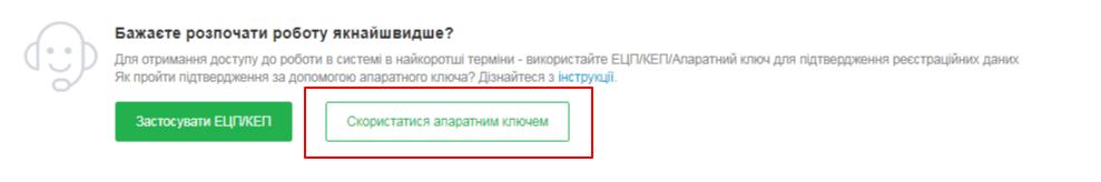 Верифікація за допомогою ключа на захищеному носії_zakupki.prom.ua