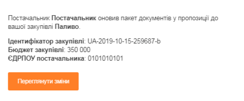 Повідомлення про нові документи учасника на кваліфікації_zakupki.prom.ua