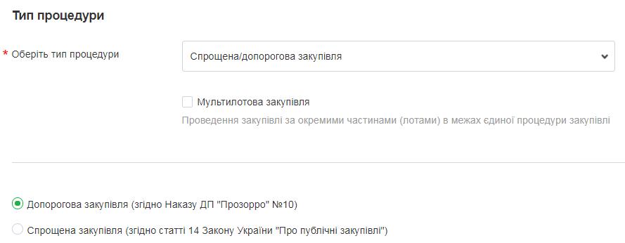 Нова закупівля_спрощена_zakupki.prom.ua