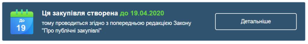 Розрізняємо закупівлі, що працюють за старою та новою редакцією Закону_1_zakupki.prom.ua
