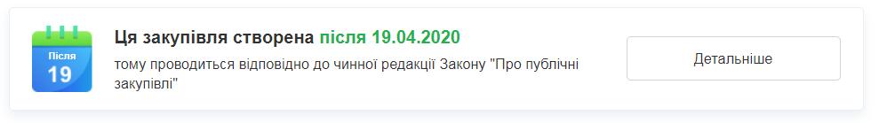 Розрізняємо закупівлі, що працюють за старою та новою редакцією Закону_2_zakupki.prom.ua