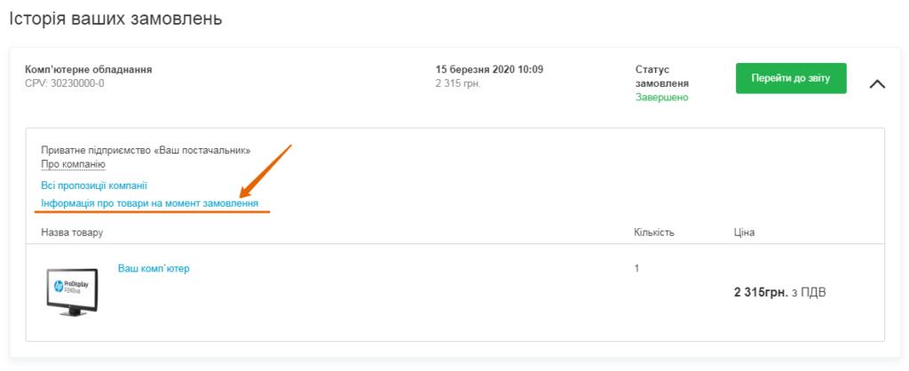 Автоматичне збереження статусу цін у Prozorro Market на день купівлі_zakupki.prom.ua
