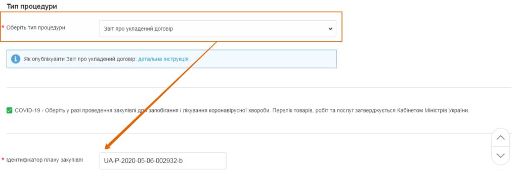 Зв'язуйте план закупівлі зі звітом у разі купівлі товарів для боротьби з COVID-19_zakupki.prom.ua