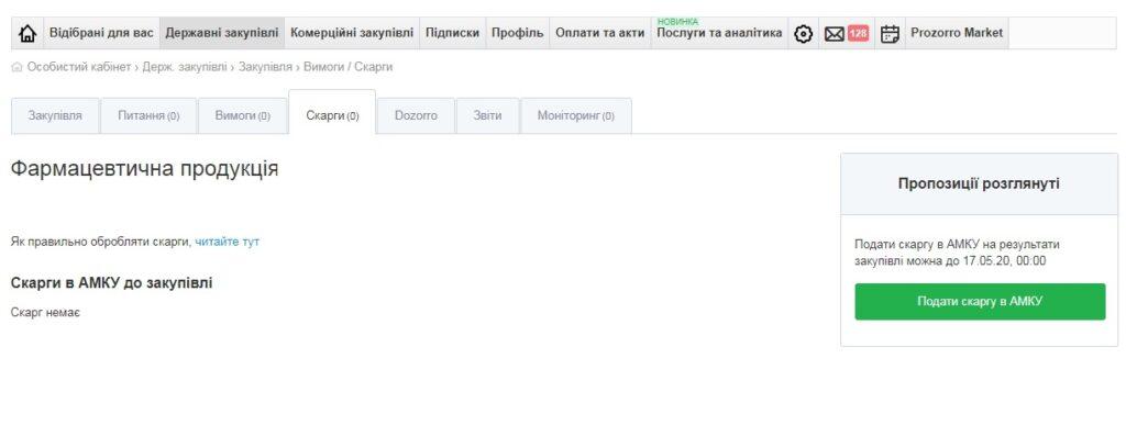 Швидке оскарження дискваліфікації_zakupki.prom.ua