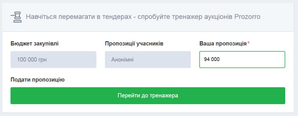 Навчіться перемагати з тренажером аукціону_Zakupki.Prom.ua