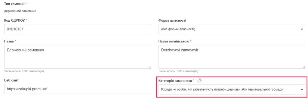 Оновлюємо категорію замовника_Zakupki.Prom.ua