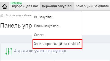 Новий канал продажів для боротьби covid-19_Zakupki.Prom.ua