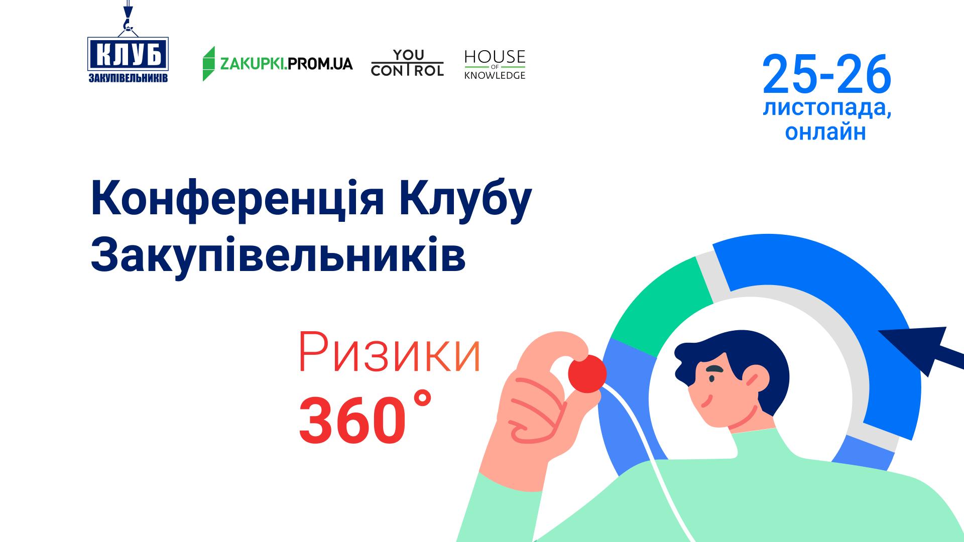 """Конференція Клубу Закупівельників: """"Ризики 360°"""""""