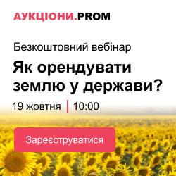 Як орендувати землю у держави_Zakupki.Prom
